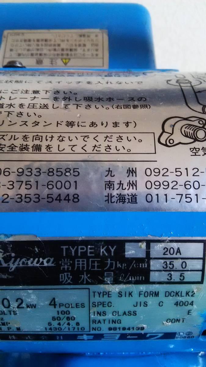 キョーワKY20A/エアコン洗浄/噴霧器/テストポンプ/消毒/クリーニング洗浄_画像7