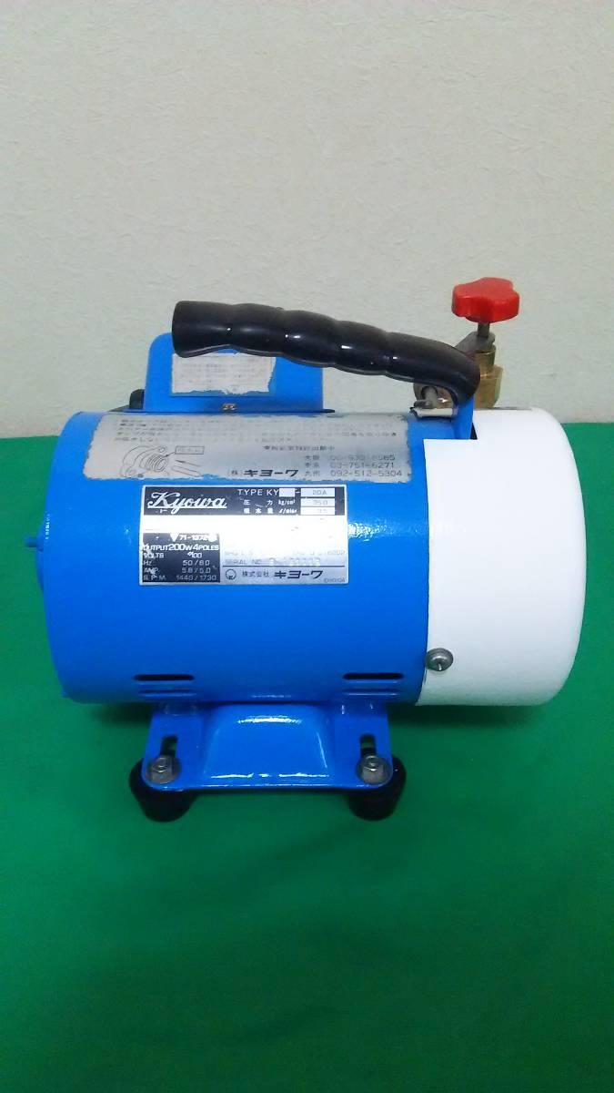 キョーワKY20A.高圧洗浄ポンプ/エアコン洗浄/噴霧器/消毒/テストポンプ/_画像4