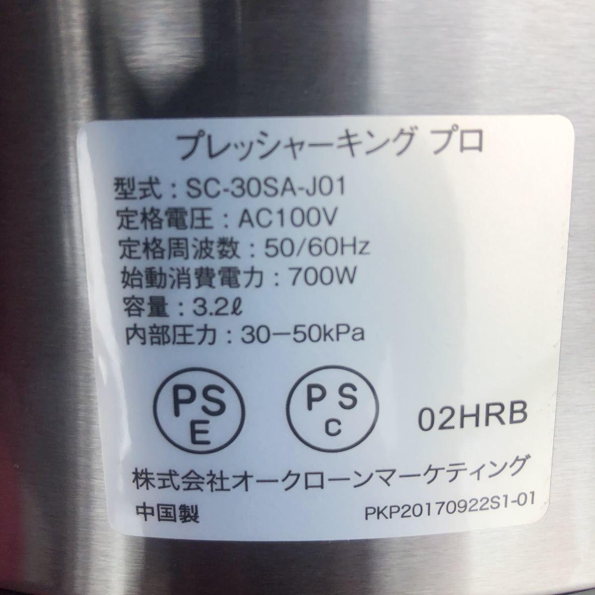 送料込み!ショップジャパンの電気圧力鍋 プレッシャーキングプロ_画像5
