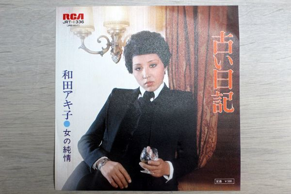 EP/和田アキ子「古い日記/女の純情」