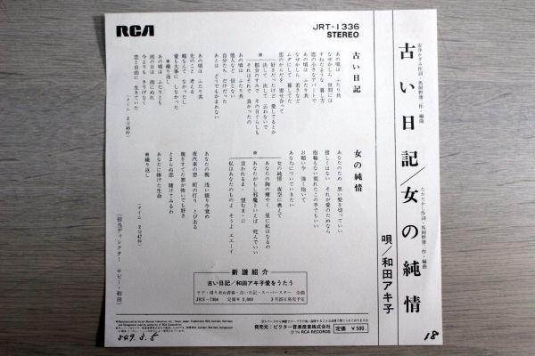 EP/和田アキ子「古い日記/女の純情」_画像2