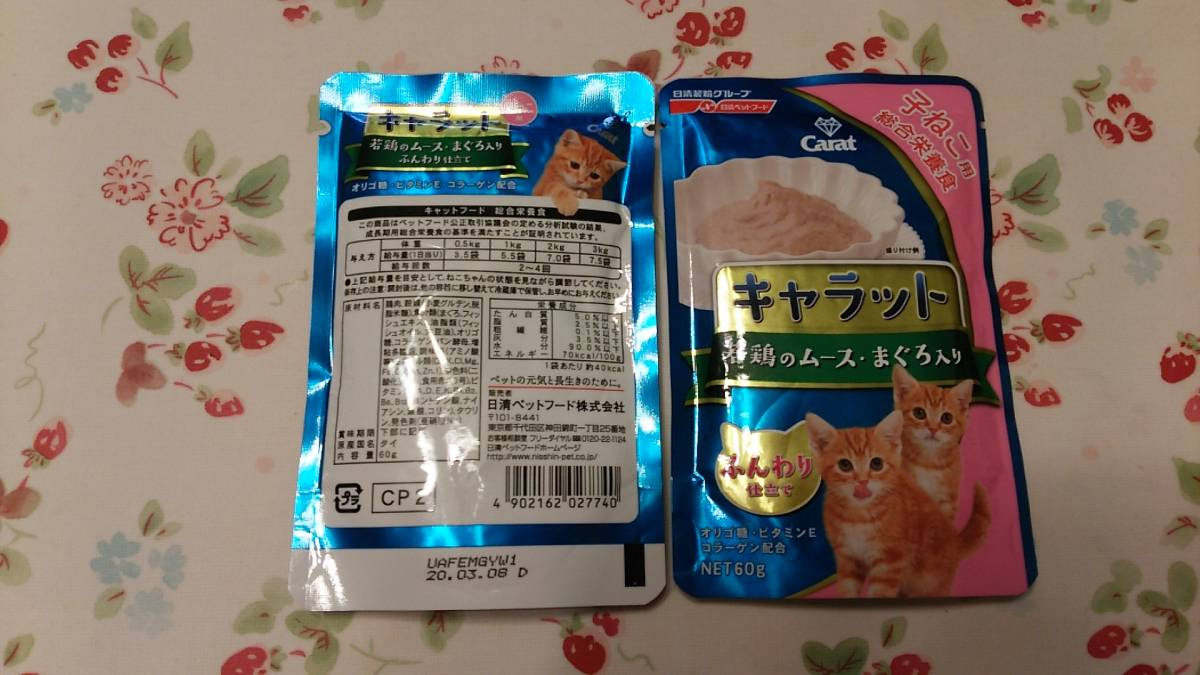 キャットフード おやつ 14袋 子猫 総合栄養食 日清 キャラット カルカン いなば ちゅーる_画像2