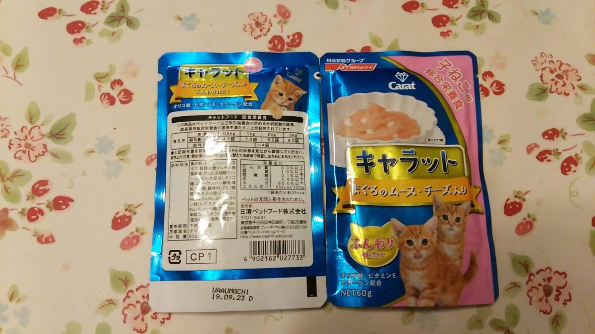 キャットフード おやつ 14袋 子猫 総合栄養食 日清 キャラット カルカン いなば ちゅーる_画像3