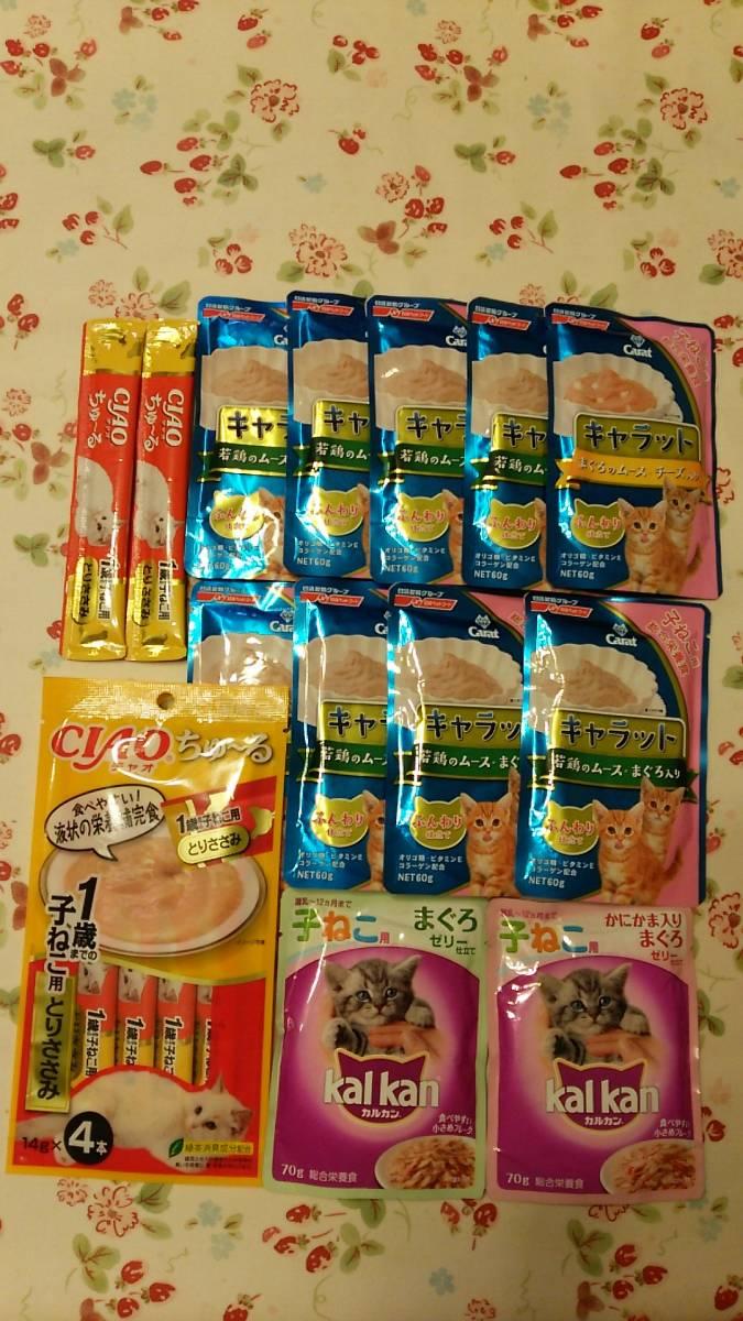 キャットフード おやつ 14袋 子猫 総合栄養食 日清 キャラット カルカン いなば ちゅーる