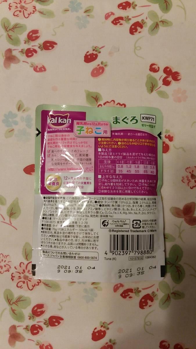 キャットフード おやつ 14袋 子猫 総合栄養食 日清 キャラット カルカン いなば ちゅーる_画像4