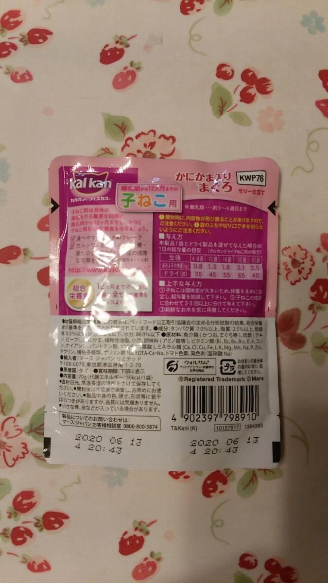 キャットフード おやつ 14袋 子猫 総合栄養食 日清 キャラット カルカン いなば ちゅーる_画像5