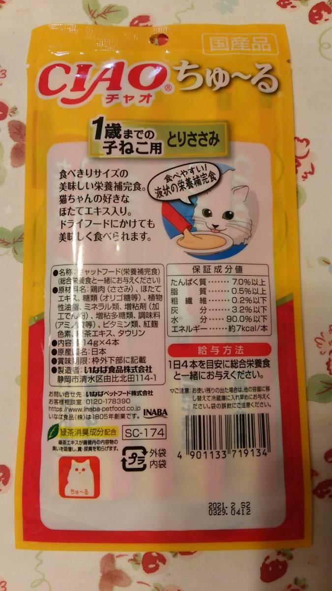 キャットフード おやつ 14袋 子猫 総合栄養食 日清 キャラット カルカン いなば ちゅーる_画像6
