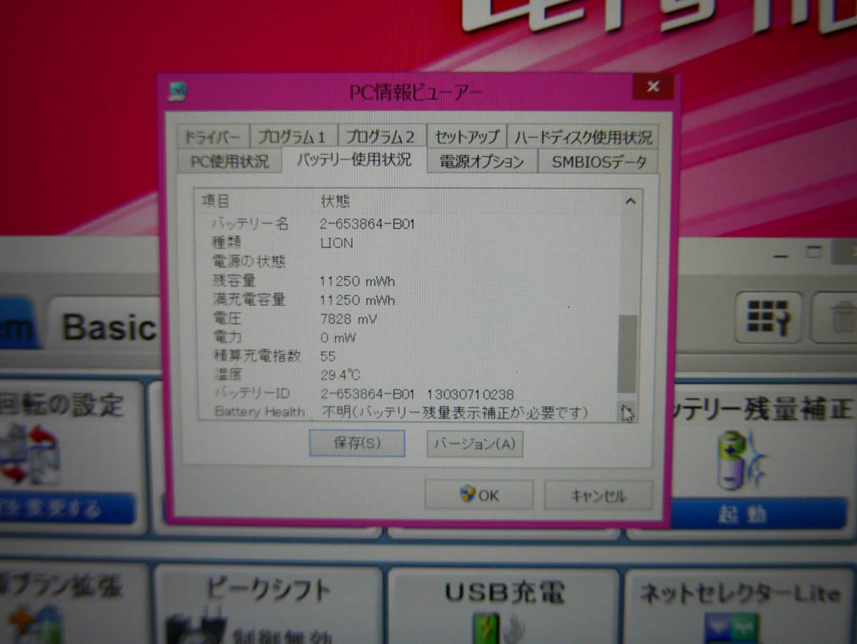 レッツノート CF-AX3 _画像7