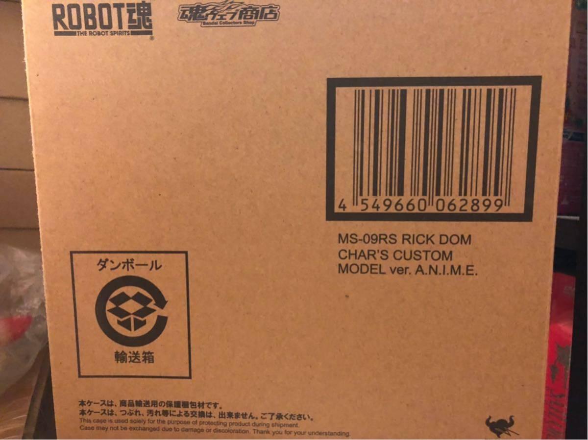 ★ROBOT魂 〈SIDE MS〉 MS-09RS シャア専用リック・ドム ver. A.N.I.M.E. プレミアムバンダイ 魂ウェブ限定 輸送箱 未開封 ガンダム★_画像2