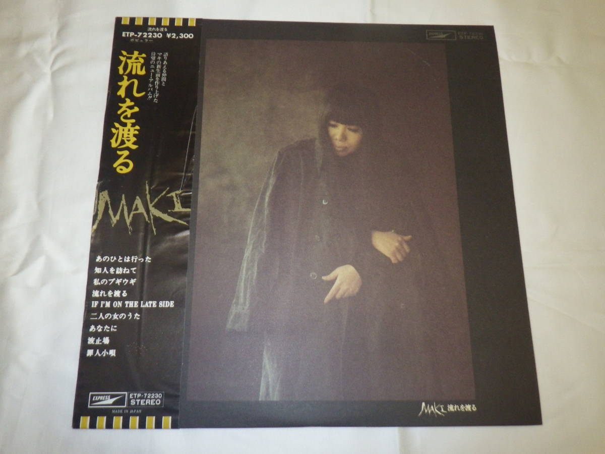 LP、見本、非売品、サンプル、白ラベル、東芝、流れを渡るMAKI/浅川マキ、ETP-72230
