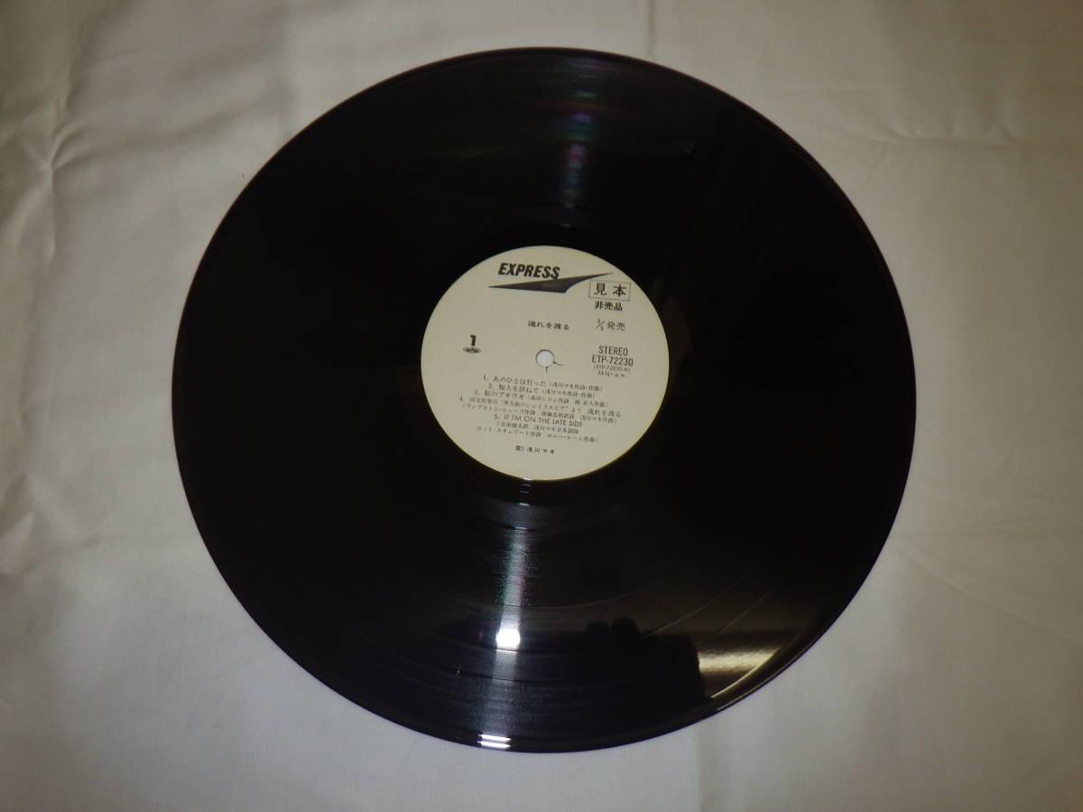 LP、見本、非売品、サンプル、白ラベル、東芝、流れを渡るMAKI/浅川マキ、ETP-72230_画像4