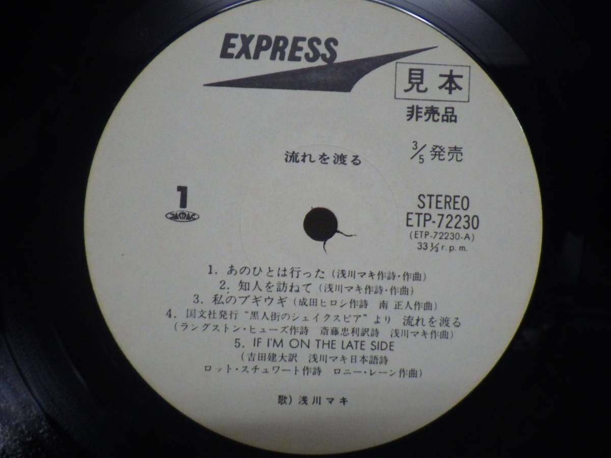 LP、見本、非売品、サンプル、白ラベル、東芝、流れを渡るMAKI/浅川マキ、ETP-72230_画像5