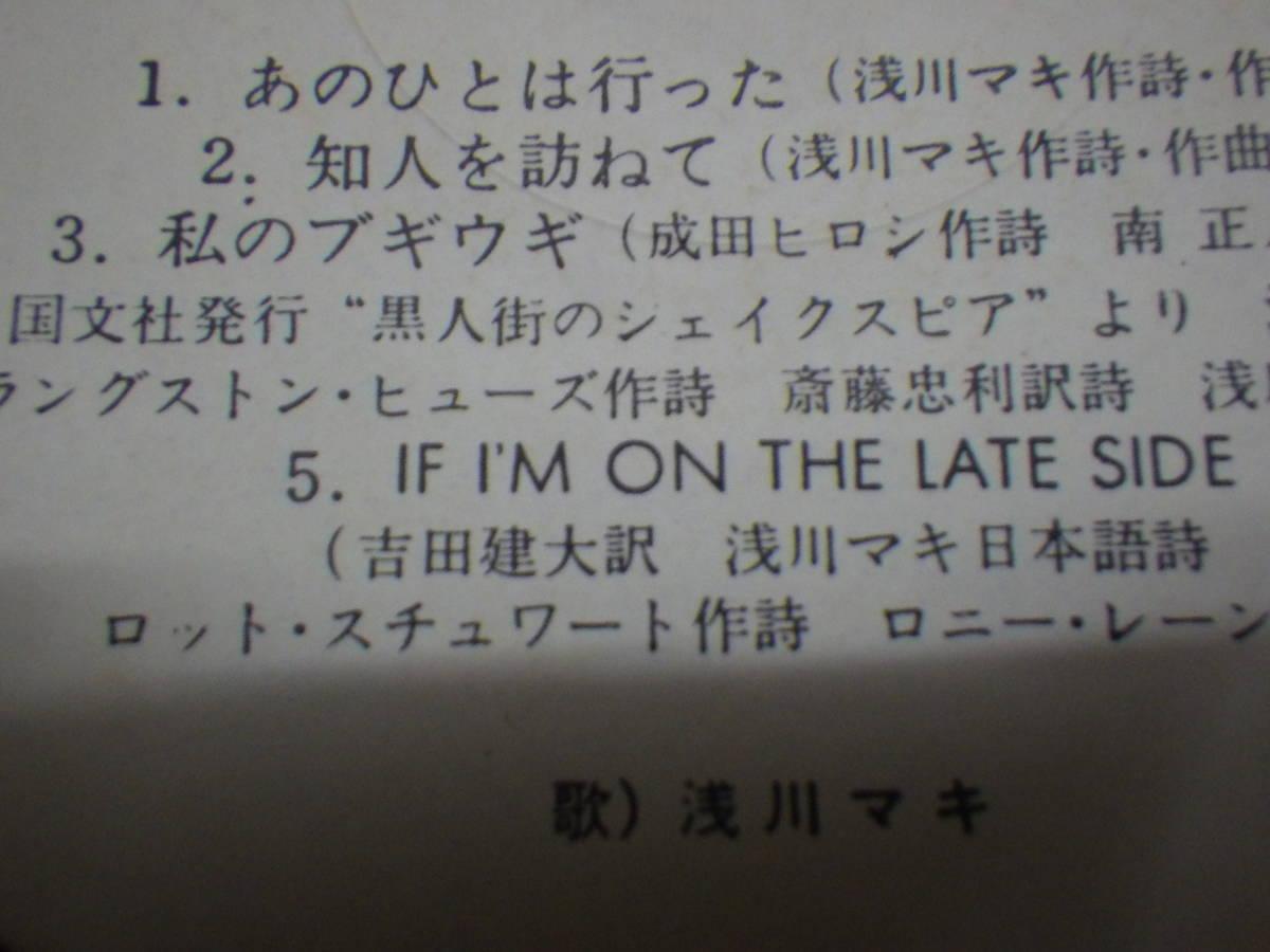 LP、見本、非売品、サンプル、白ラベル、東芝、流れを渡るMAKI/浅川マキ、ETP-72230_画像6