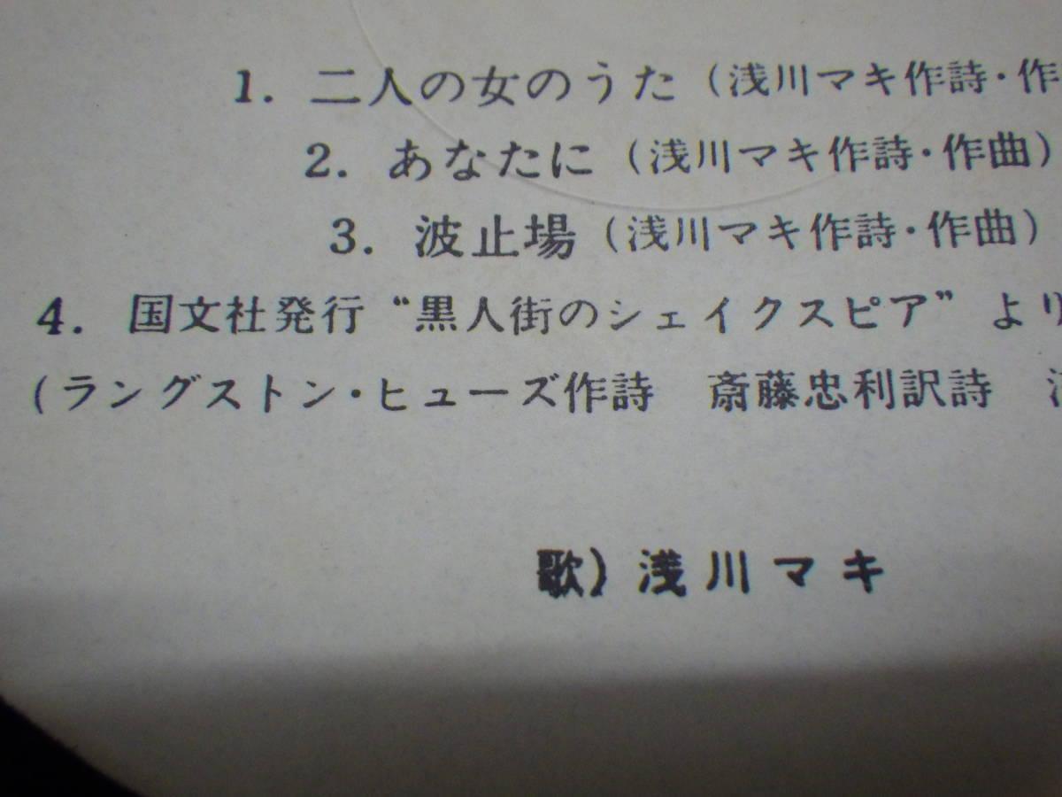 LP、見本、非売品、サンプル、白ラベル、東芝、流れを渡るMAKI/浅川マキ、ETP-72230_画像7