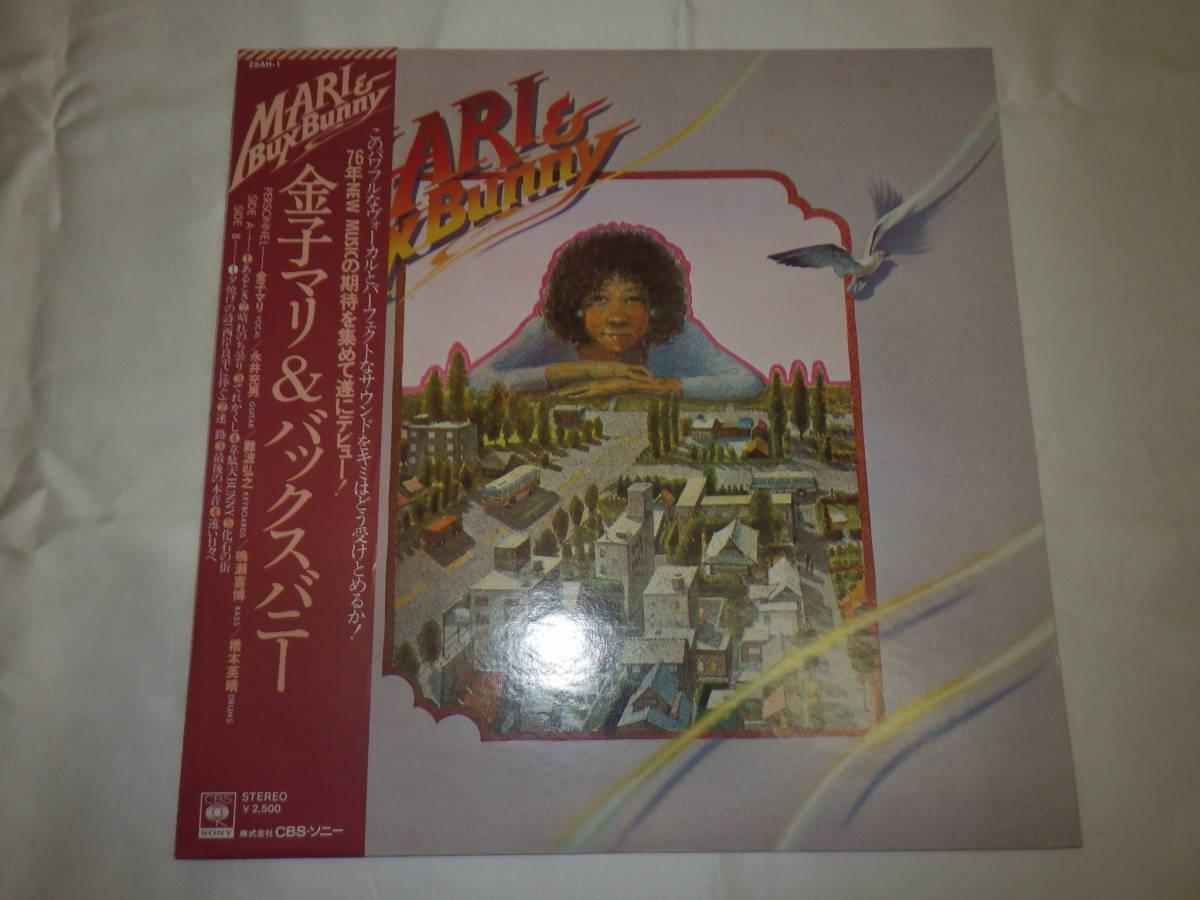 LP、見本、非売品、サンプル、白ラベル、ソニー、金子マリ&バックスバニー、25AH-1