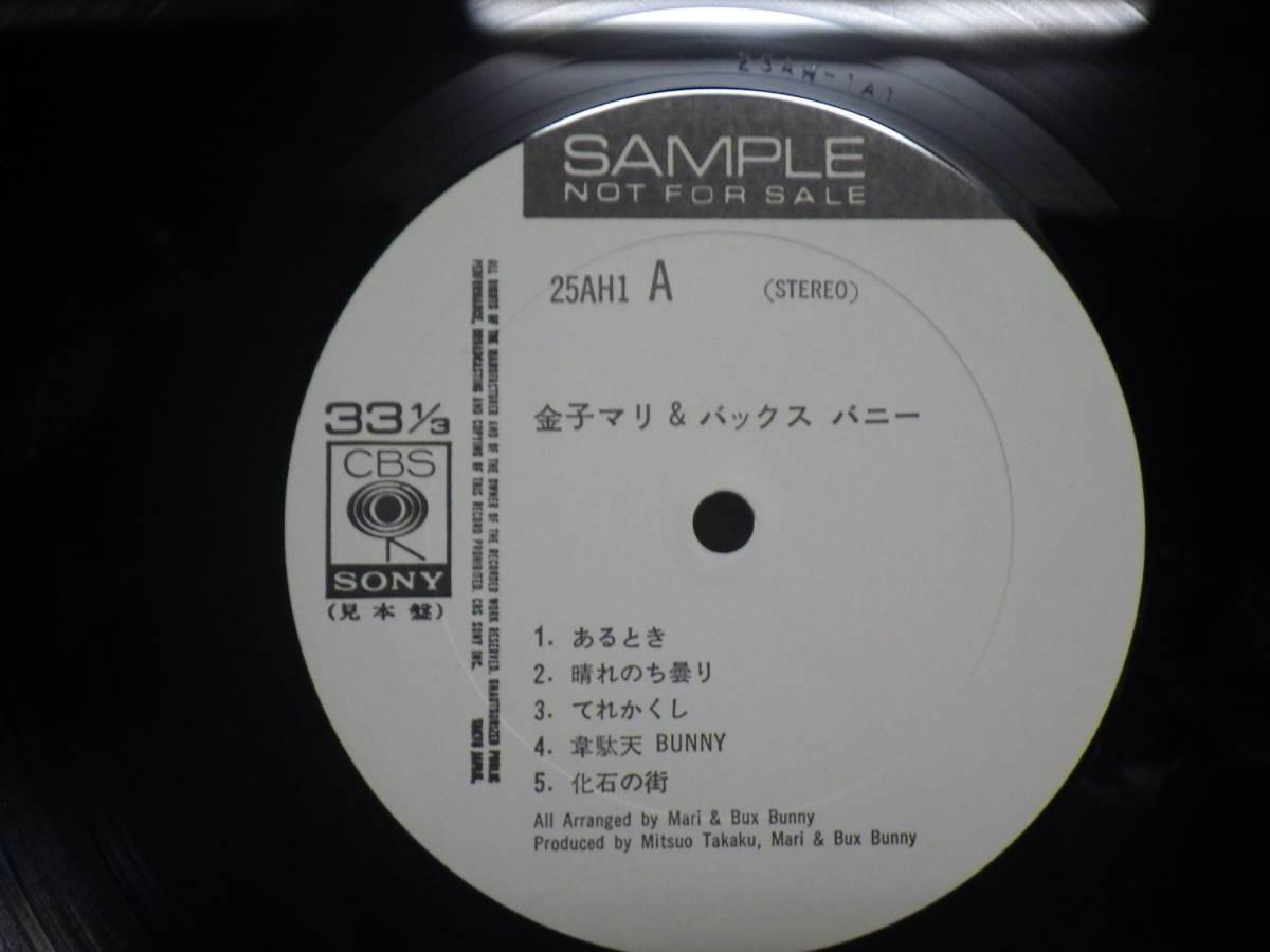 LP、見本、非売品、サンプル、白ラベル、ソニー、金子マリ&バックスバニー、25AH-1_画像5