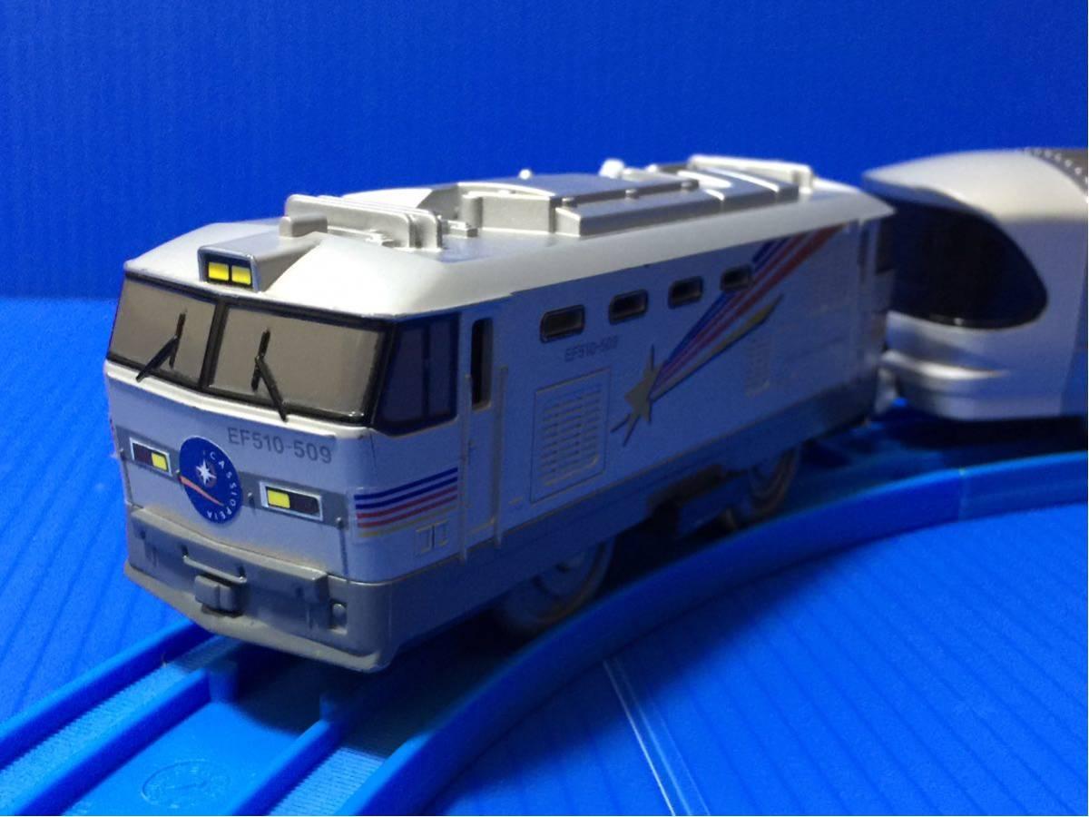 YS074B プラレール 大量 レイアウト 車両 EF510 509 カシオペア
