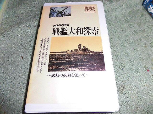 Y195 ビデオ NHK特集「戦艦大和探索」悲劇の航跡を追って レンタル落ち 50分_画像1