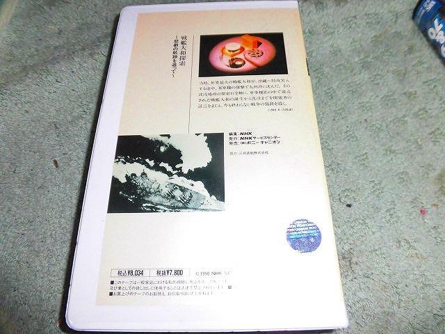 Y195 ビデオ NHK特集「戦艦大和探索」悲劇の航跡を追って レンタル落ち 50分_画像2