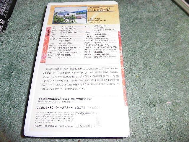 Y196 ビデオ 日本の美術館シリーズ ひろしま美術館 27分 非レンタル _画像2