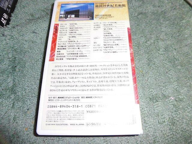 Y196 ビデオ 日本の美術館シリーズ 池田20世紀美術館 28分 非レンタル _画像2