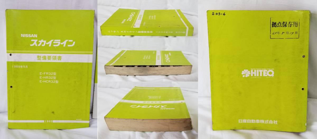 2冊 日産 スカイライン R32 整備要領書 & 新型車解説書 追補版 III GT-R BNR32 HR32 4WD サービスマニュアル セット カタログ RB26エンジン_画像2