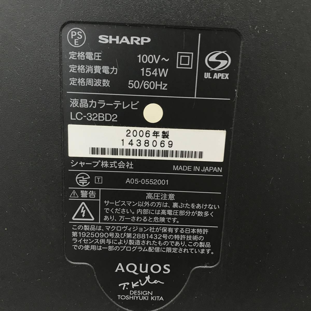 ■ SHARP シャープ 32インチ AQUOS 液晶テレビ 2006年製 LC-32BD2 アクオス リモコン 取説付き 動作品_画像5