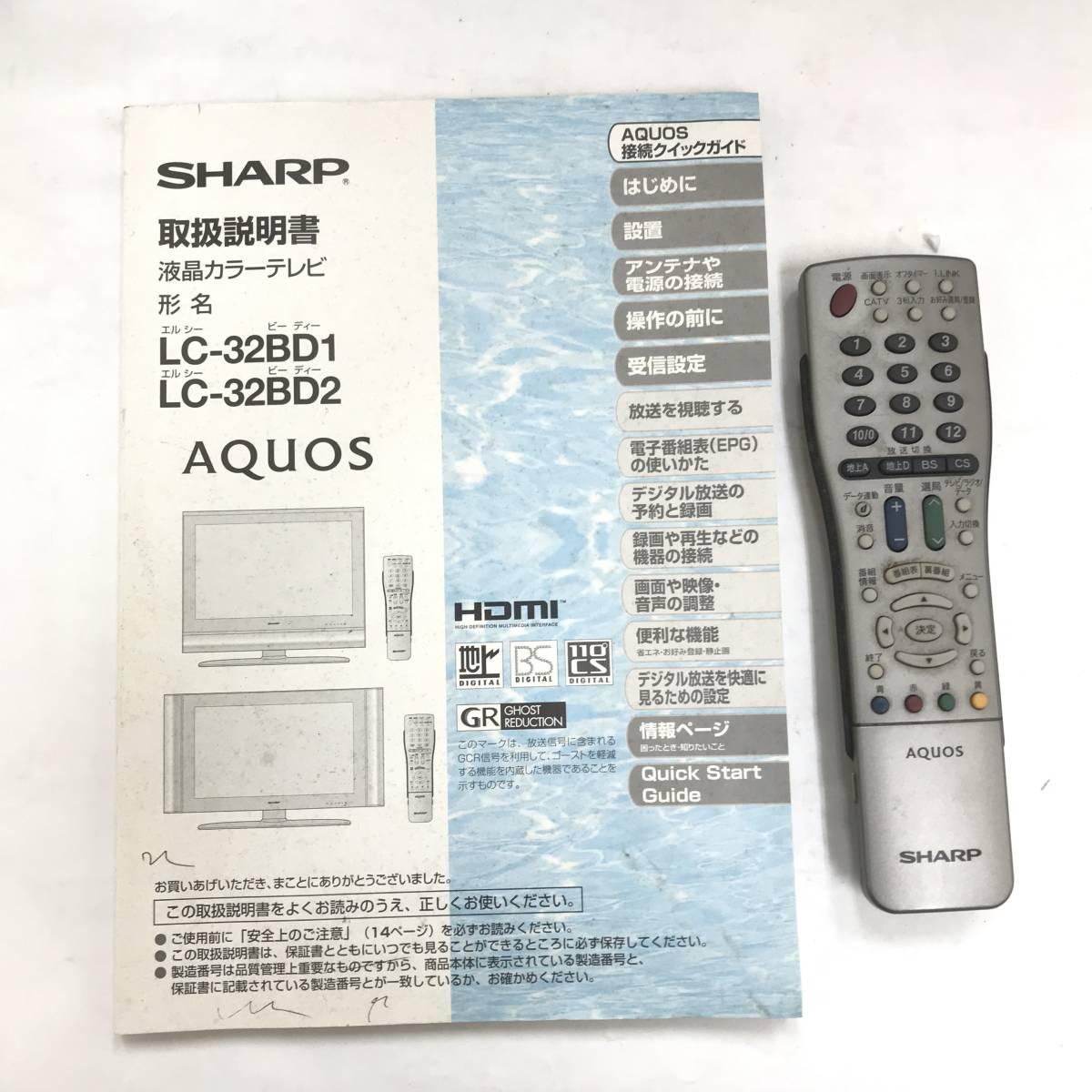 ■ SHARP シャープ 32インチ AQUOS 液晶テレビ 2006年製 LC-32BD2 アクオス リモコン 取説付き 動作品_画像7