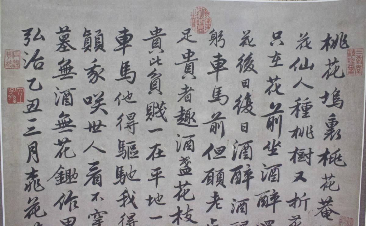 【掛け軸】★極品☆珍品★《唐寅 行書》 中国古玩 時代保証 古美術 書畫家 肉筆 紙本_画像3