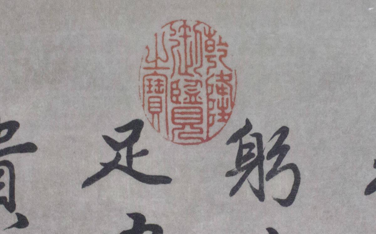 【掛け軸】★極品☆珍品★《唐寅 行書》 中国古玩 時代保証 古美術 書畫家 肉筆 紙本_画像8