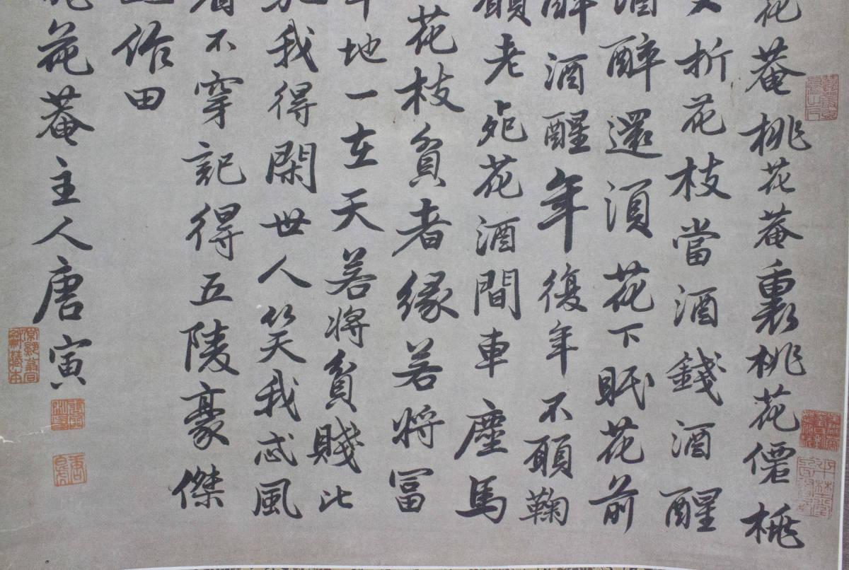【掛け軸】★極品☆珍品★《唐寅 行書》 中国古玩 時代保証 古美術 書畫家 肉筆 紙本_画像4
