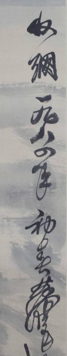 【掛け軸】★極品☆珍品★《黄胄 漁人收網圖》 中国古玩 時代保証 古美術 書畫家 肉筆 紙本_画像7