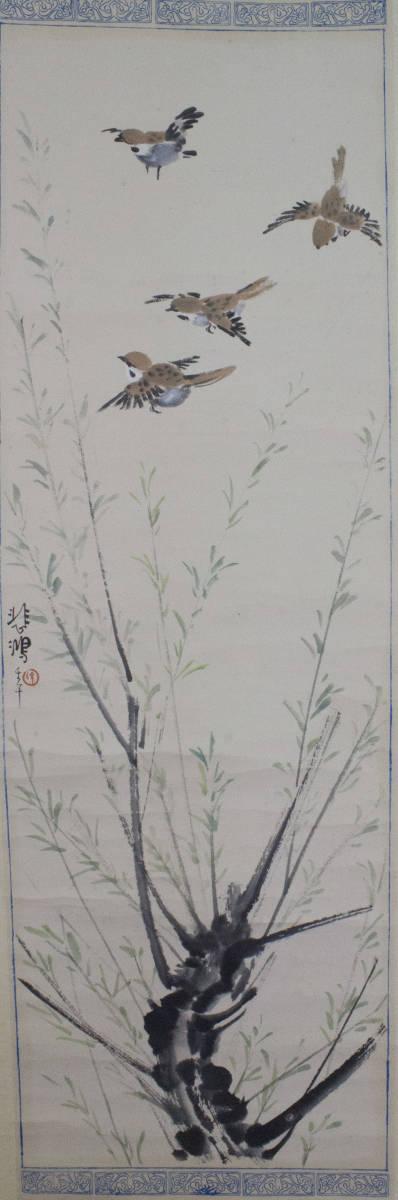 【掛け軸】★極品☆珍品★《徐悲鴻 柳雀圖》 中国古玩 時代保証 古美術 書畫家 肉筆 紙本