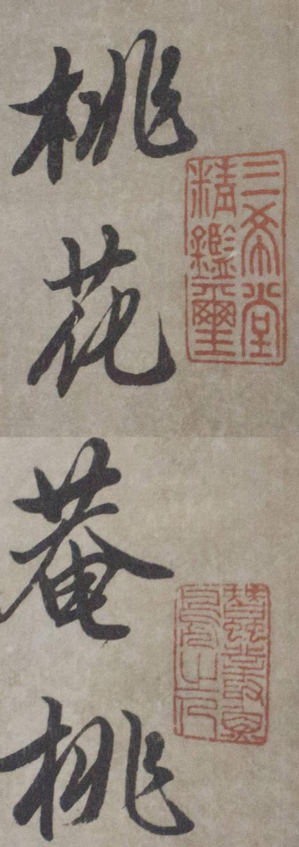 【掛け軸】★極品☆珍品★《唐寅 行書》 中国古玩 時代保証 古美術 書畫家 肉筆 紙本_画像6