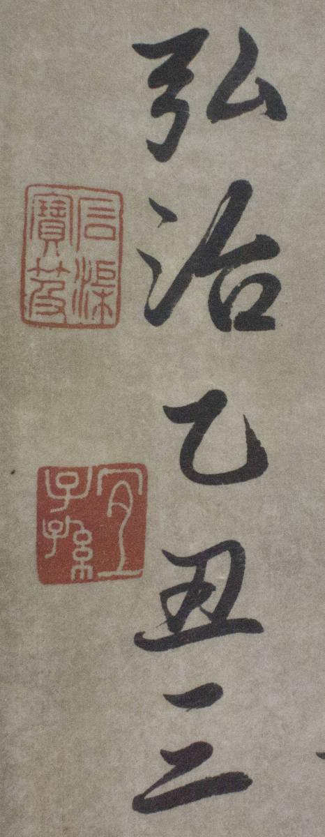 【掛け軸】★極品☆珍品★《唐寅 行書》 中国古玩 時代保証 古美術 書畫家 肉筆 紙本_画像7