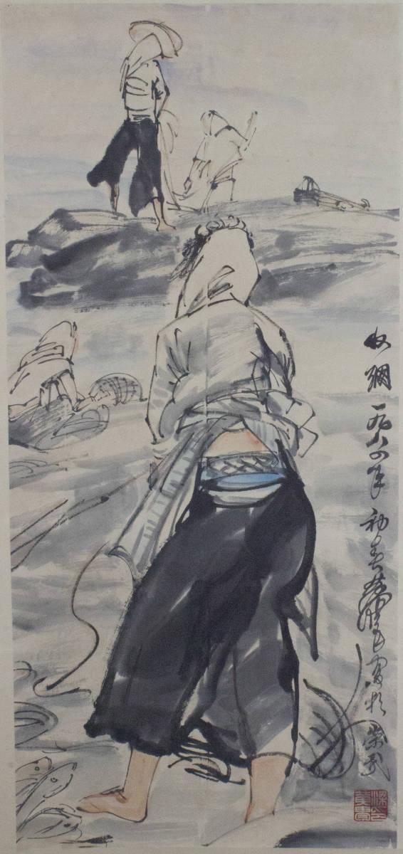 【掛け軸】★極品☆珍品★《黄胄 漁人收網圖》 中国古玩 時代保証 古美術 書畫家 肉筆 紙本