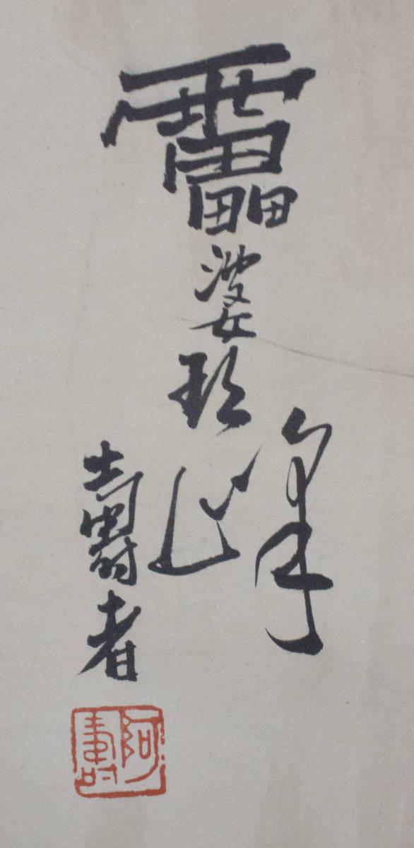 【掛け軸】★極品☆珍品★《潘天壽 秋山圖》 中国古玩 時代保証 古美術 書畫家 肉筆 紙本_画像7