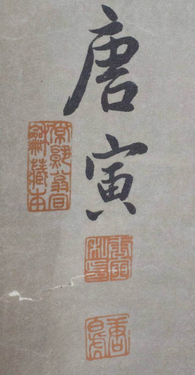 【掛け軸】★極品☆珍品★《唐寅 行書》 中国古玩 時代保証 古美術 書畫家 肉筆 紙本_画像9