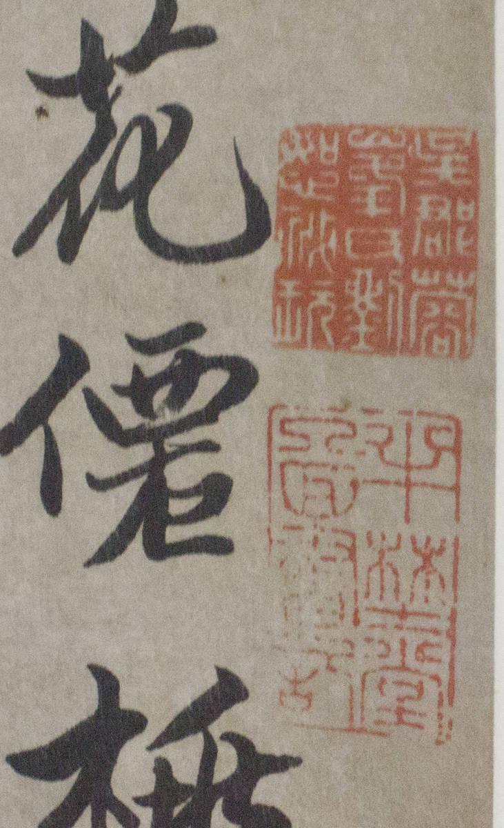 【掛け軸】★極品☆珍品★《唐寅 行書》 中国古玩 時代保証 古美術 書畫家 肉筆 紙本_画像5