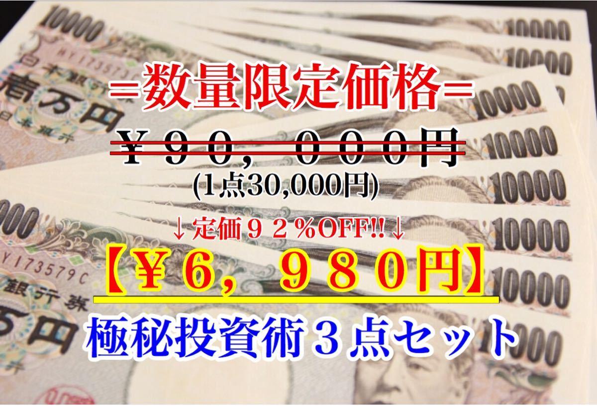 《数量限定92%OFF》通常価格¥90,000円⇒先着限定価格¥6,980円 完全オリジナル極秘投資術セット 攻略法 仮想通貨 FX 投資 カジノ 副業