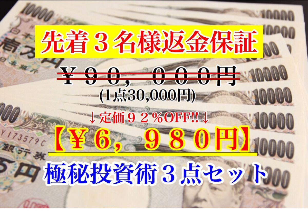 《先着3名様限定》通常価格¥90,000円⇒先着限定価格¥6,980円 完全オリジナル極秘投資術セット 攻略法 仮想通貨 FX 投資 カジノ 副業