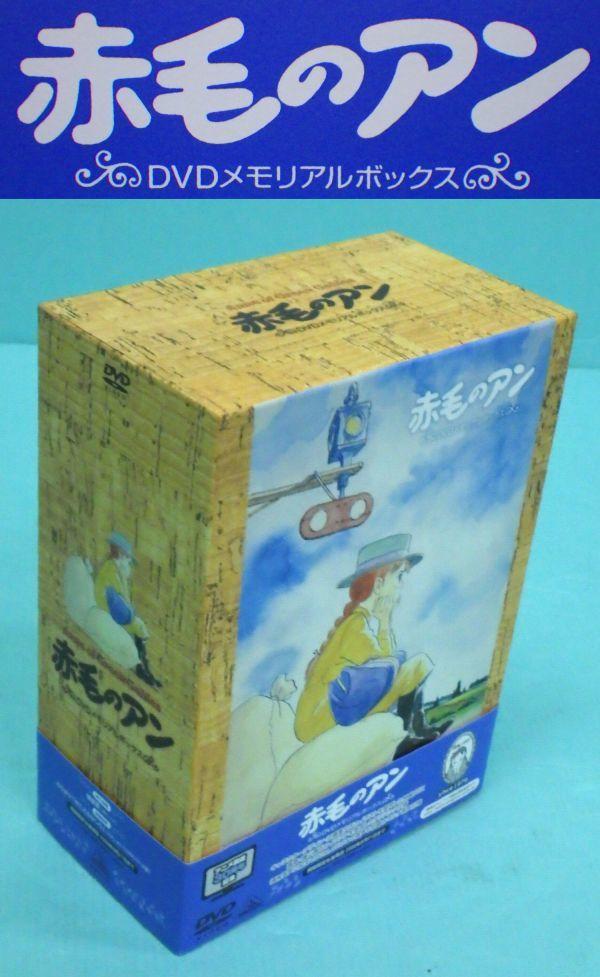 赤毛のアン DVDメモリアルボックス