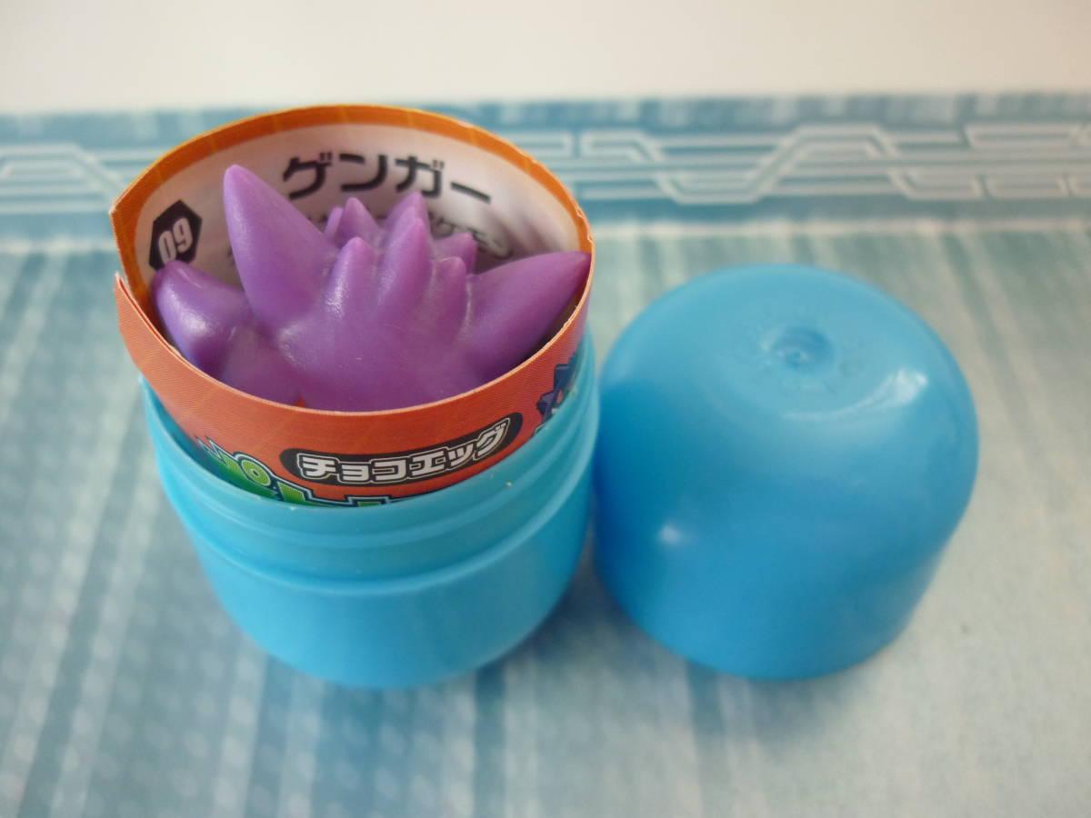 ポケモン チョコエッグ ゲンガー(青台座) フィギュア ポケモンセンター限定品 ポケットモンスター