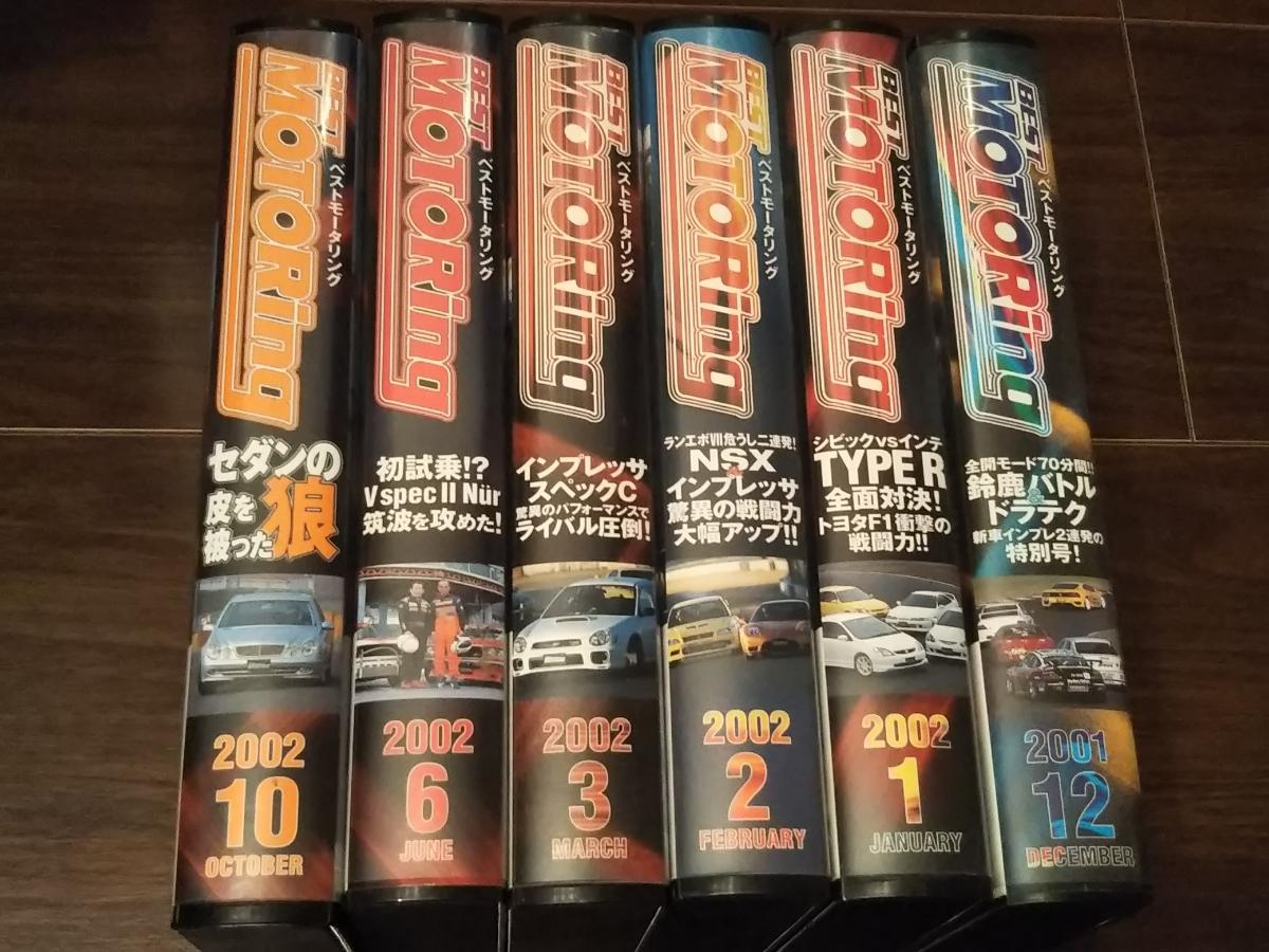 VHS ベストモータリング 6本セット 2001年~02年 インプレッサ、NSX.シビックvsインテ、GT-R他