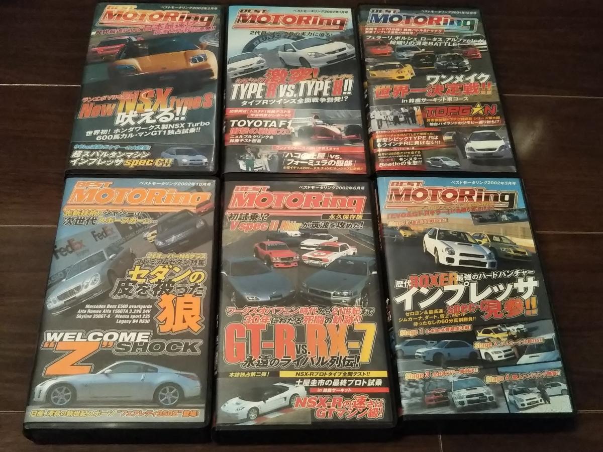 VHS ベストモータリング 6本セット 2001年~02年 インプレッサ、NSX.シビックvsインテ、GT-R他_画像2