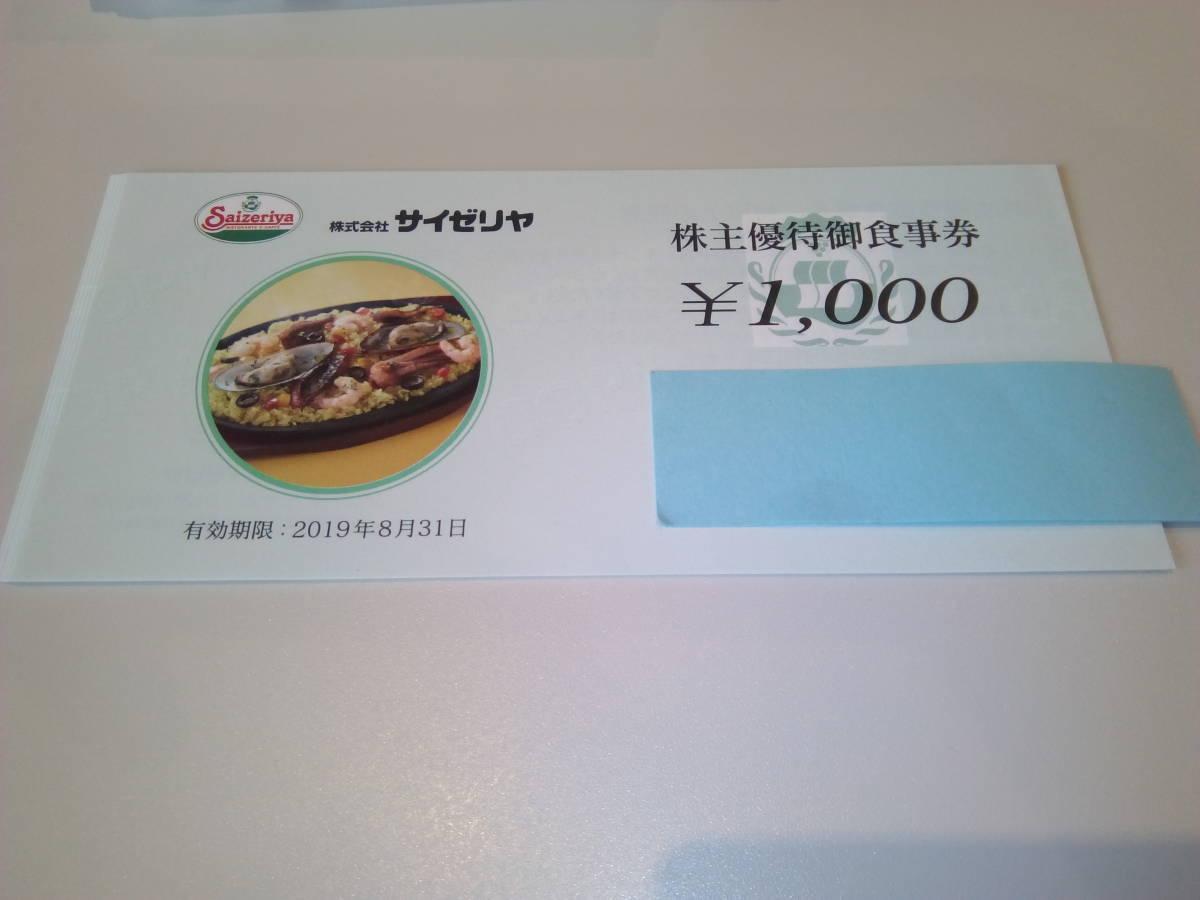 サイゼリヤ株主優待食事券1000円X5枚=5000円分 4セットまで