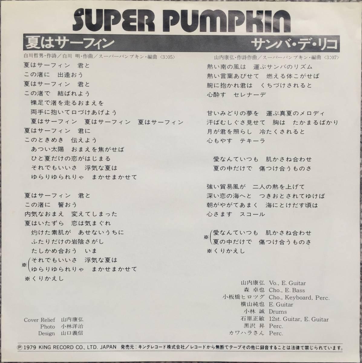 【試聴】極美盤 SUPER PUMPKIN - 夏はサーフィン / サンバ・デ・リコ 和モノ シティーポップ CITY POP LIGHT MELLOW RARE GROOVE EP 7INCH _画像2