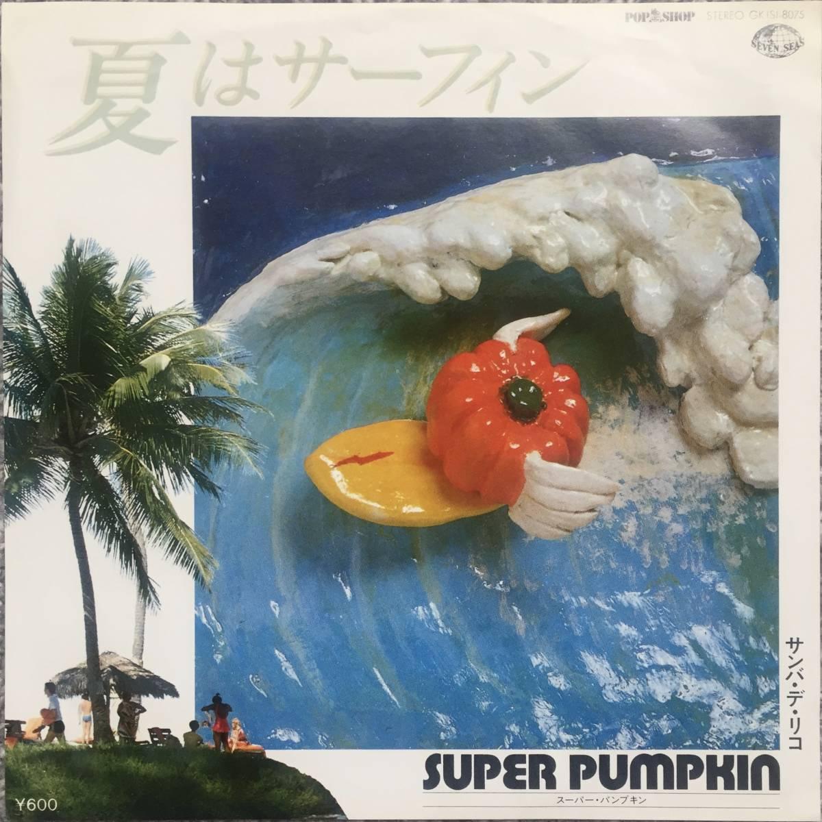 【試聴】極美盤 SUPER PUMPKIN - 夏はサーフィン / サンバ・デ・リコ 和モノ シティーポップ CITY POP LIGHT MELLOW RARE GROOVE EP 7INCH