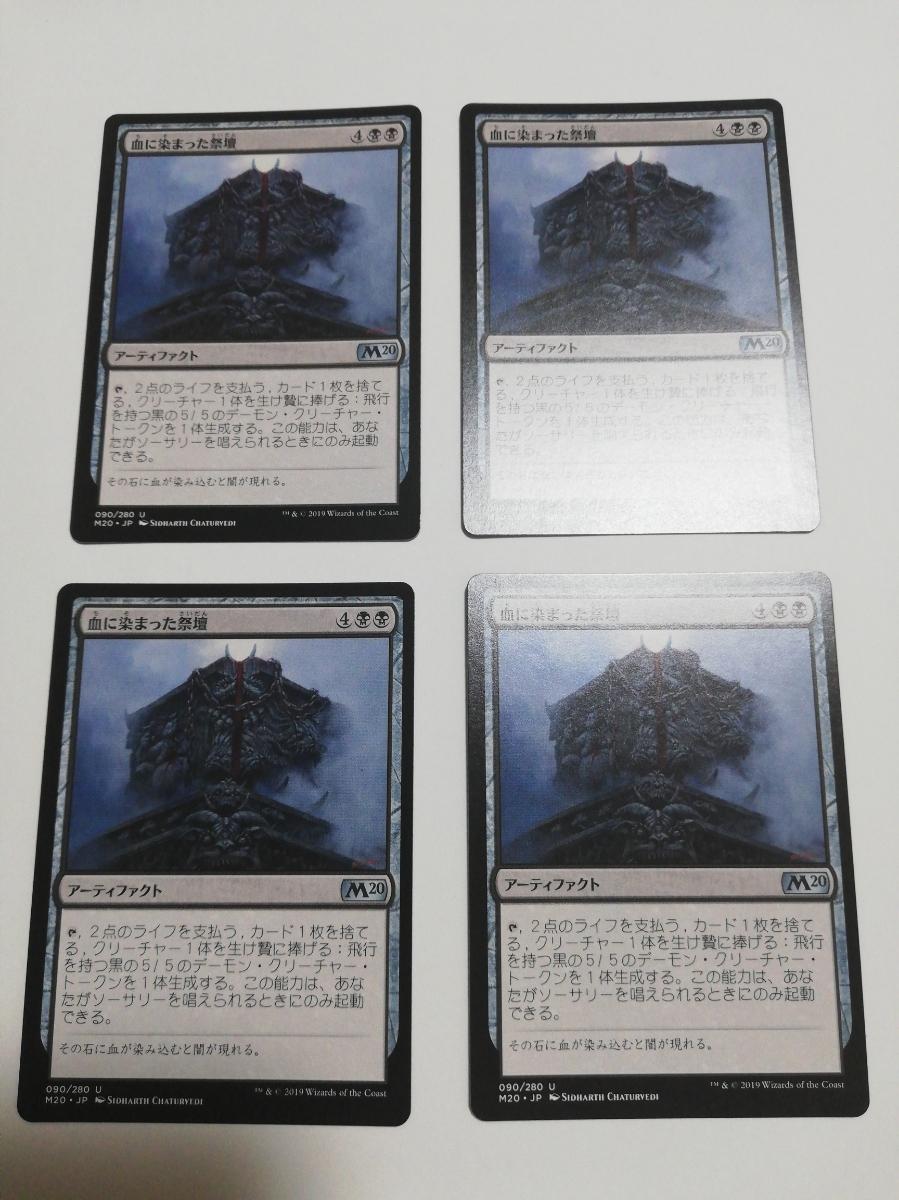 MTG マジックザギャザリング 血に染まった祭壇 日本語版 4枚セット_画像1