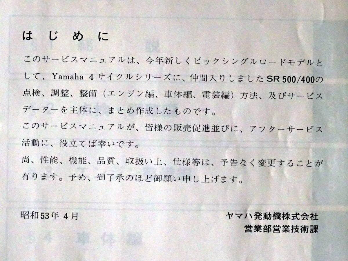 ヤマハ SR500/400(初期型)サービスマニュアル 美品_画像2